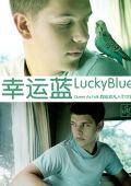 """Постер 1 из 1 из фильма """"Голубой везунчик"""" /Lucky Blue/ (2007)"""