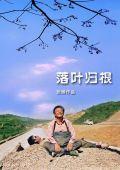 """Постер 2 из 2 из фильма """"Вернуться домой"""" /Luo ye gui gen/ (2007)"""