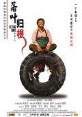 """Постер 1 из 2 из фильма """"Вернуться домой"""" /Luo ye gui gen/ (2007)"""