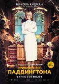 """Постер 23 из 26 из фильма """"Приключения Паддингтона"""" /Paddington/ (2014)"""