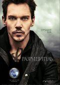 """Постер 10 из 24 из фильма """"Орудия смерти: Город костей"""" /The Mortal Instruments: City of Bones/ (2013)"""