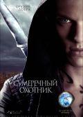 """Постер 9 из 24 из фильма """"Орудия смерти: Город костей"""" /The Mortal Instruments: City of Bones/ (2013)"""