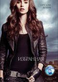 """Постер 11 из 24 из фильма """"Орудия смерти: Город костей"""" /The Mortal Instruments: City of Bones/ (2013)"""