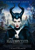 "Постер 1 из 14 из фильма ""Малефисента"" /Maleficent/ (2014)"