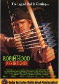Робин Гуд: Мужчины в трико