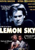 Лимонное небо