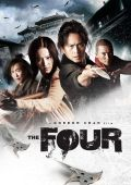 Четверка /The Four/ (2012)