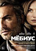 """Постер 1 из 7 из фильма """"Мебиус"""" /Mobius/ (2013)"""