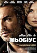 """Постер 2 из 7 из фильма """"Мебиус"""" /Mobius/ (2013)"""