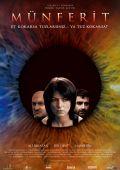 """Постер 1 из 4 из фильма """"В мутной воде"""" /Munferit/ (2007)"""