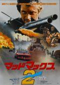 """Постер 7 из 13 из фильма """"Безумный Макс 2: Воин дороги"""" /Mad Max 2: The Road Warrior/ (1981)"""
