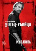 """Постер 11 из 19 из фильма """"Малавита"""" /The Family/ (2013)"""
