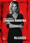 """Постер 9 из 19 из фильма """"Малавита"""" /The Family/ (2013)"""