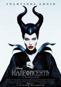 "Постер 2 из 14 из фильма ""Малефисента"" /Maleficent/ (2014)"