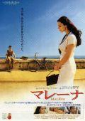 """Постер 3 из 9 из фильма """"Малена"""" /Malena/ (2000)"""