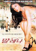"""Постер 5 из 9 из фильма """"Малена"""" /Malena/ (2000)"""