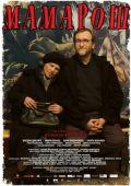 "Постер 3 из 3 из фильма ""Мамарош"" /Mamaros/ (2013)"