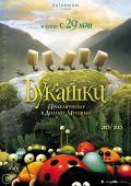 "Постер 3 из 12 из фильма ""Букашки. Приключение в Долине Муравьев"" /Minuscule - La vallee des fourmis perdues/ (2013)"