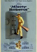 "Постер 10 из 13 из фильма ""Мистер Робертс"" /Mister Roberts/ (1955)"