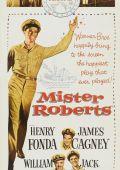 "Постер 5 из 13 из фильма ""Мистер Робертс"" /Mister Roberts/ (1955)"