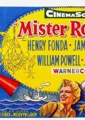 "Постер 8 из 13 из фильма ""Мистер Робертс"" /Mister Roberts/ (1955)"