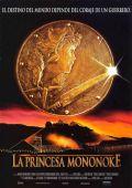 """Постер 12 из 20 из фильма """"Принцесса Мононоке"""" /Mononoke-hime/ (1997)"""