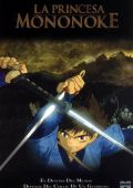 """Постер 11 из 20 из фильма """"Принцесса Мононоке"""" /Mononoke-hime/ (1997)"""
