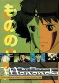 """Постер 5 из 20 из фильма """"Принцесса Мононоке"""" /Mononoke-hime/ (1997)"""