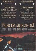 """Постер 8 из 20 из фильма """"Принцесса Мононоке"""" /Mononoke-hime/ (1997)"""