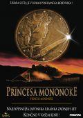 """Постер 4 из 20 из фильма """"Принцесса Мононоке"""" /Mononoke-hime/ (1997)"""