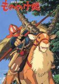"""Постер 3 из 20 из фильма """"Принцесса Мононоке"""" /Mononoke-hime/ (1997)"""