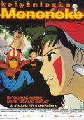 """Постер 2 из 20 из фильма """"Принцесса Мононоке"""" /Mononoke-hime/ (1997)"""