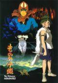 """Постер 10 из 20 из фильма """"Принцесса Мононоке"""" /Mononoke-hime/ (1997)"""