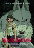 """Постер 15 из 20 из фильма """"Принцесса Мононоке"""" /Mononoke-hime/ (1997)"""