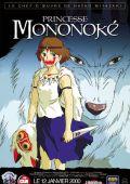 """Постер 16 из 20 из фильма """"Принцесса Мононоке"""" /Mononoke-hime/ (1997)"""