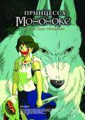 """Постер 17 из 20 из фильма """"Принцесса Мононоке"""" /Mononoke-hime/ (1997)"""