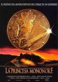"""Постер 20 из 20 из фильма """"Принцесса Мононоке"""" /Mononoke-hime/ (1997)"""