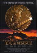 """Постер 19 из 20 из фильма """"Принцесса Мононоке"""" /Mononoke-hime/ (1997)"""