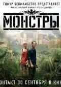 """Постер 18 из 19 из фильма """"Монстры"""" /Monsters/ (2010)"""