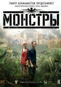 """Постер 19 из 19 из фильма """"Монстры"""" /Monsters/ (2010)"""