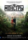 """Постер 1 из 19 из фильма """"Монстры"""" /Monsters/ (2010)"""