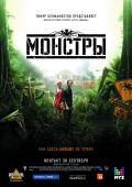 """Постер 17 из 19 из фильма """"Монстры"""" /Monsters/ (2010)"""