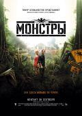 """Постер 13 из 19 из фильма """"Монстры"""" /Monsters/ (2010)"""
