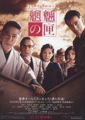 """Постер 1 из 1 из фильма """"Дух теней"""" /Moryo no hako/ (2007)"""