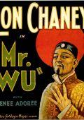 Мистер Ву /Mr. Wu/ (1927)