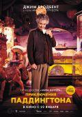 """Постер 20 из 26 из фильма """"Приключения Паддингтона"""" /Paddington/ (2014)"""