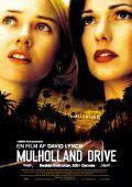 """Постер 10 из 12 из фильма """"Малхолланд Драйв"""" /Mulholland Drive/ (2001)"""
