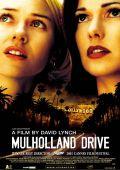 """Постер 5 из 12 из фильма """"Малхолланд Драйв"""" /Mulholland Drive/ (2001)"""