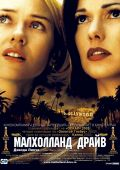 """Постер 12 из 12 из фильма """"Малхолланд Драйв"""" /Mulholland Drive/ (2001)"""