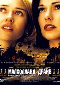 """Постер 11 из 12 из фильма """"Малхолланд Драйв"""" /Mulholland Drive/ (2001)"""